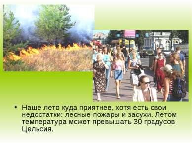 Наше лето куда приятнее, хотя есть свои недостатки: лесные пожары и засухи. Л...