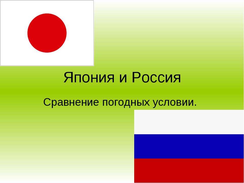 Япония и Россия Сравнение погодных условии.