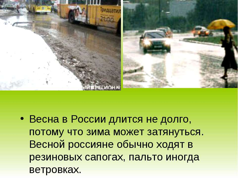 Весна в России длится не долго, потому что зима может затянуться. Весной росс...