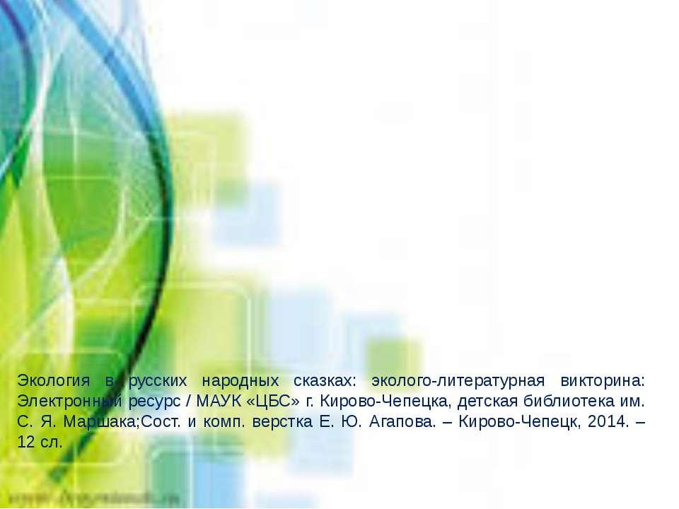 Экология в русских народных сказках: эколого-литературная викторина: Электрон...