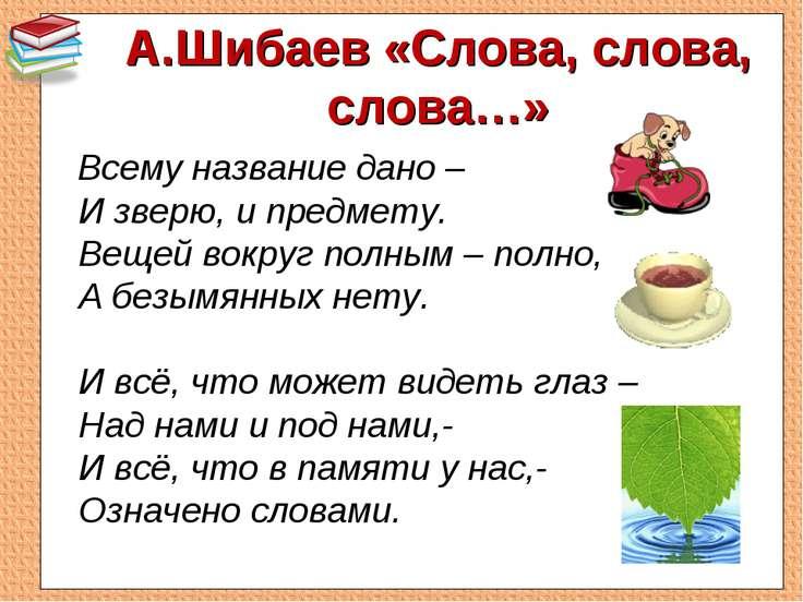 А.Шибаев «Слова, слова, слова…» Всему название дано – И зверю, и предмету. Ве...