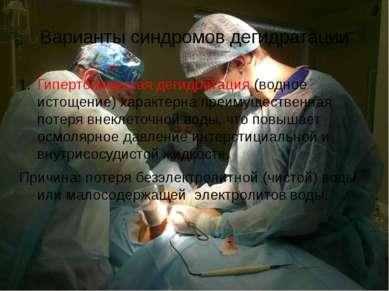 Варианты синдромов дегидратации Гипертоническая дегидратация (водное истощени...