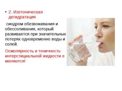 2. Изотоническая дегидратация синдром обезвоживания и обессоливания, который ...