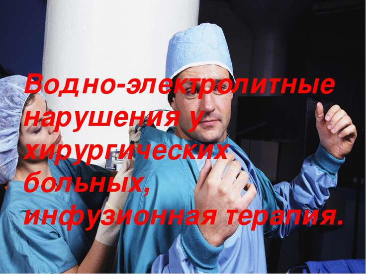 Водно-электролитные нарушения у хирургических больных, инфузионная терапия.