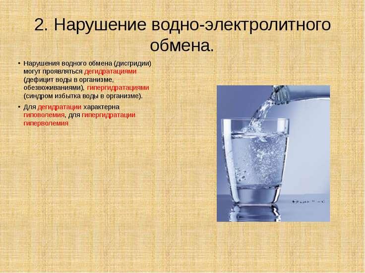 2. Нарушение водно-электролитного обмена. Нарушения водного обмена (дисгридии...