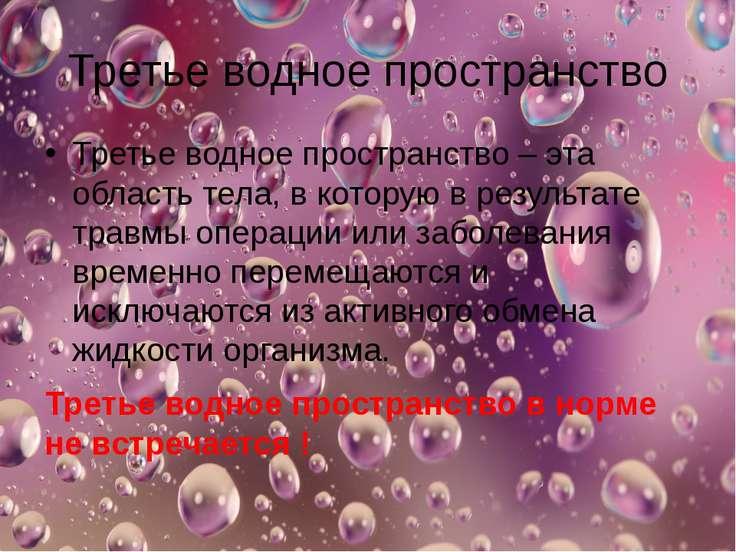 Третье водное пространство Третье водное пространство – эта область тела, в к...