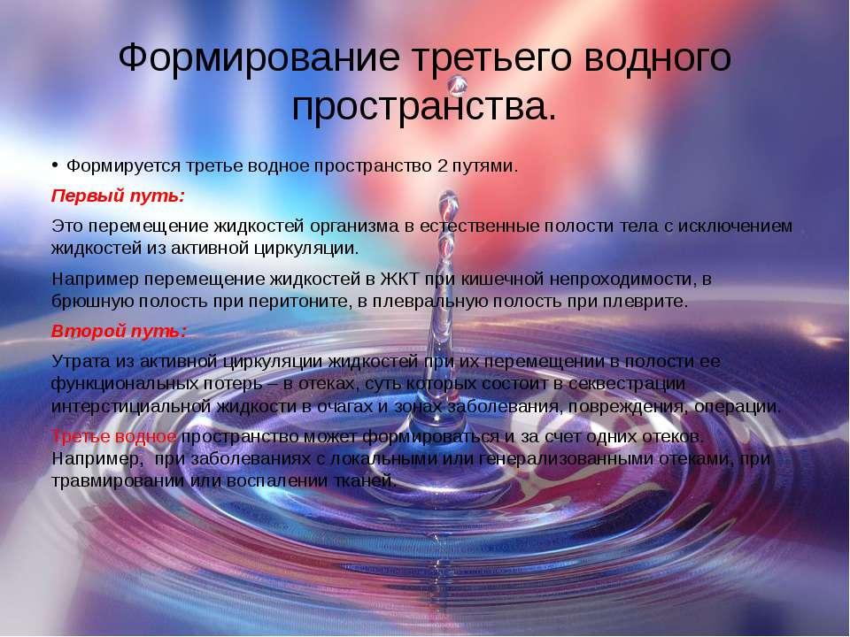 Формирование третьего водного пространства. Формируется третье водное простра...