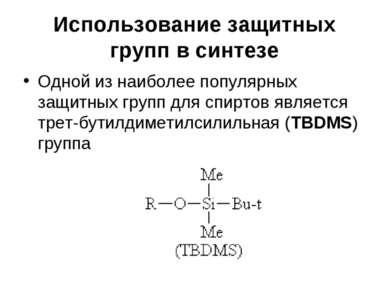 Использование защитных групп в синтезе Одной из наиболее популярных защитных ...