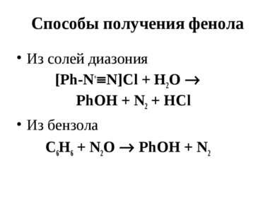 Способы получения фенола Из солей диазония [Ph-N+ N]Cl + Н2О PhOH + N2 + НCl ...