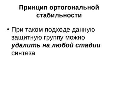 Принцип ортогональной стабильности При таком подходе данную защитную группу м...