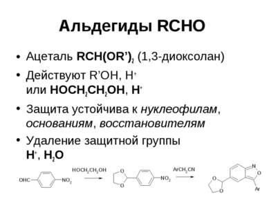 Альдегиды RCHO Ацеталь RCH(OR')2 (1,3-диоксолан) Действуют R'OH, H+ или HOCH2...