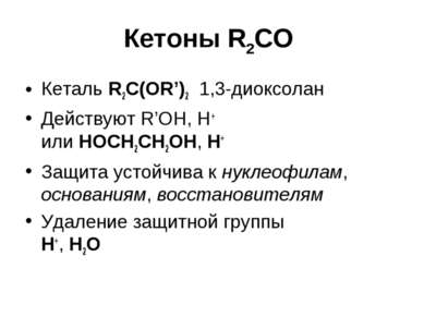 Кетоны R2CO Кеталь R2C(OR')2 1,3-диоксолан Действуют R'OH, H+ или HOCH2CH2OH,...