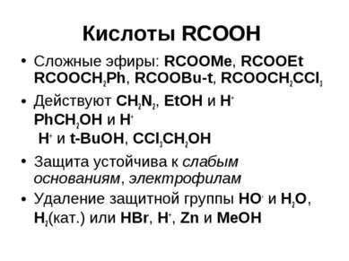 Кислоты RCOOH Сложные эфиры: RCOOMe, RCOOEt RCOOCH2Ph, RCOOBu-t, RCOOCH2CCl3 ...