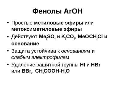 Фенолы ArOH Простые метиловые эфиры или метоксиметиловые эфиры Действуют Me2S...