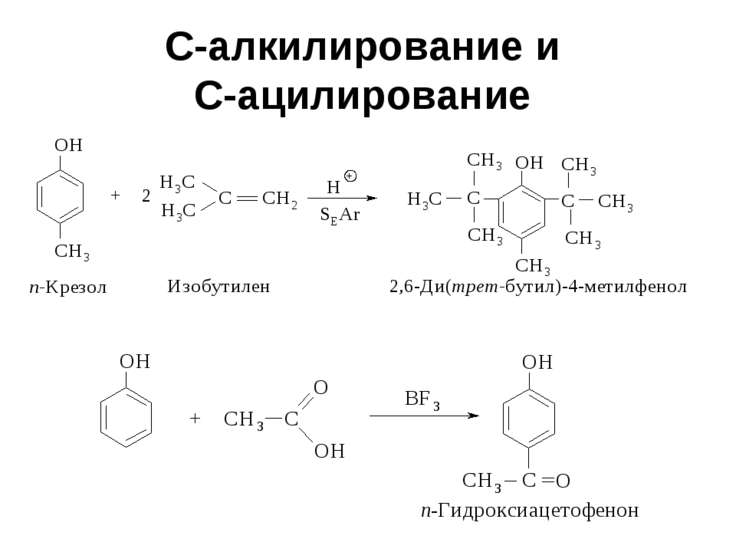 С-алкилирование и С-ацилирование
