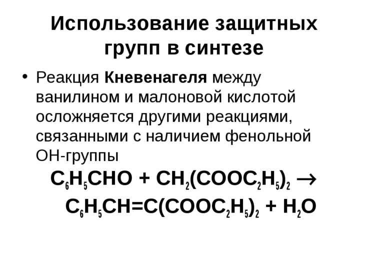 Использование защитных групп в синтезе Реакция Кневенагеля между ванилином и ...