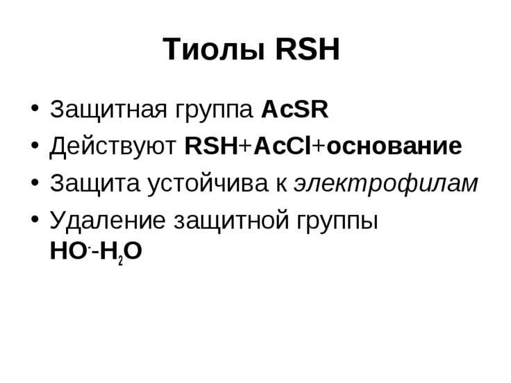Тиолы RSH Защитная группа AcSR Действуют RSH+AcCl+основание Защита устойчива ...