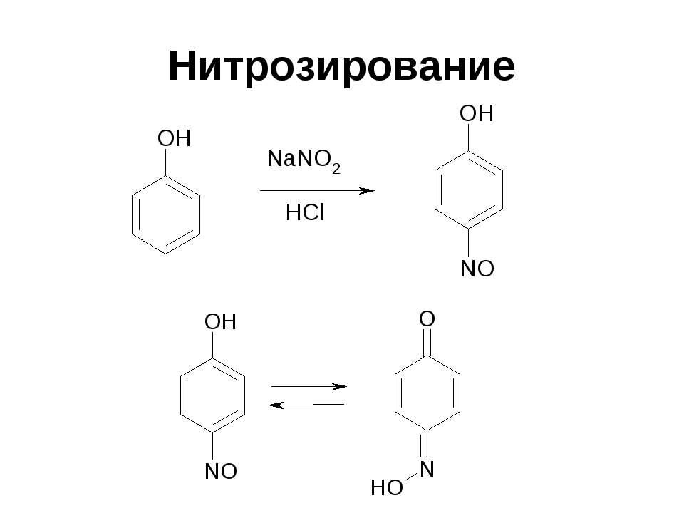 Нитрозирование