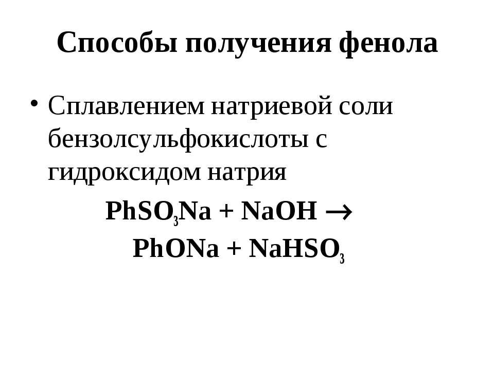 Способы получения фенола Сплавлением натриевой соли бензолсульфокислоты с гид...