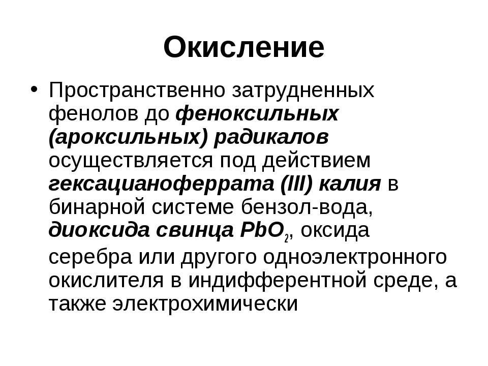Окисление Пространственно затрудненных фенолов до феноксильных (ароксильных) ...