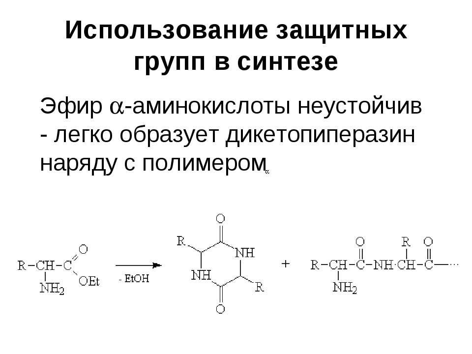 Использование защитных групп в синтезе Эфир -аминокислоты неустойчив - легко ...