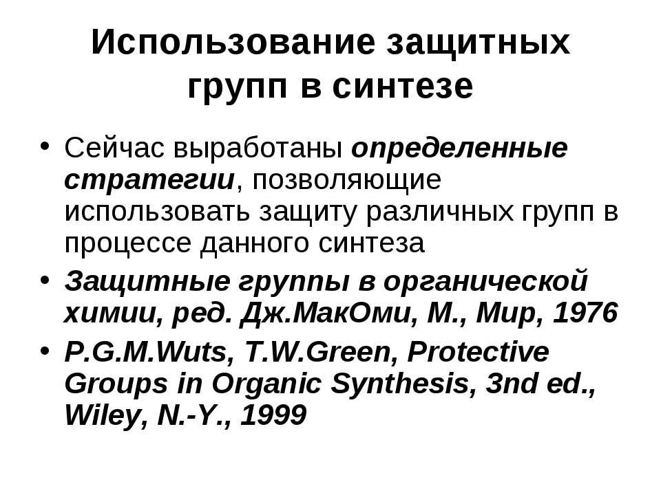 Использование защитных групп в синтезе Сейчас выработаны определенные стратег...
