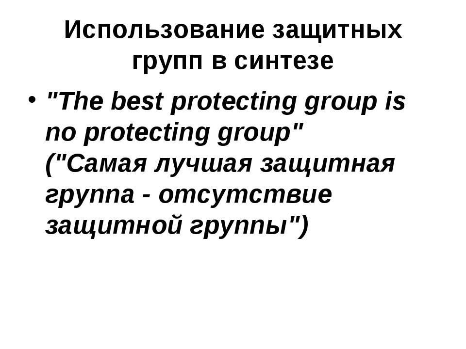 """Использование защитных групп в синтезе """"The best protecting group is no prote..."""