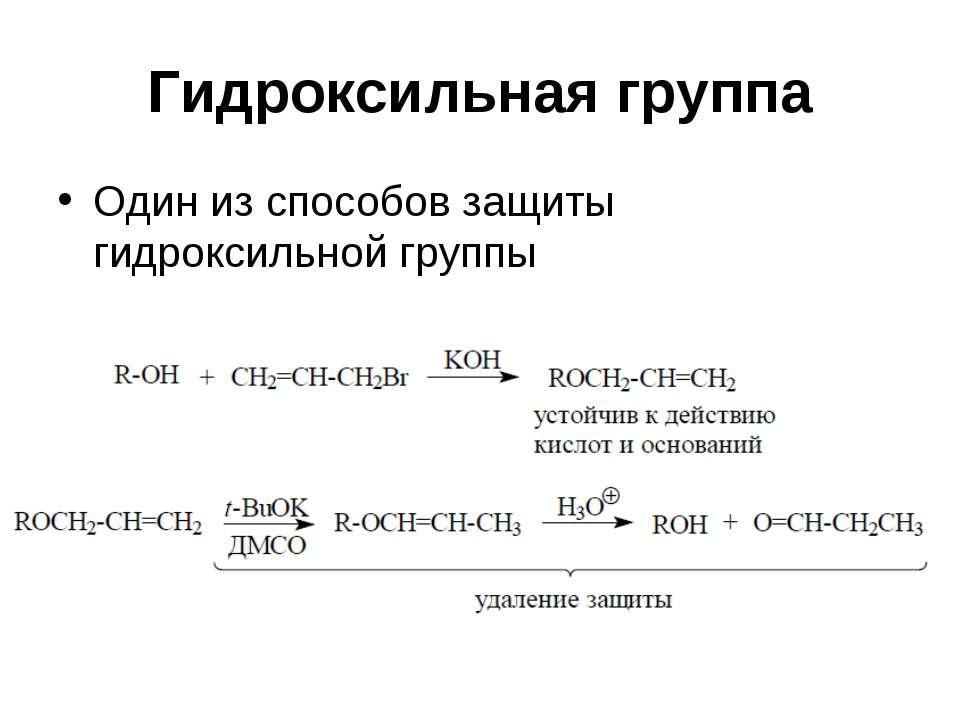 Гидроксильная группа Один из способов защиты гидроксильной группы