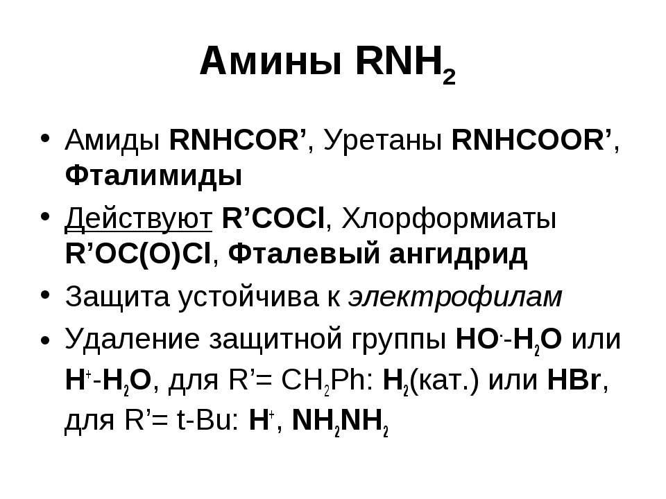 Амины RNH2 Амиды RNHCOR', Уретаны RNHCOOR', Фталимиды Действуют R'COCl, Хлорф...
