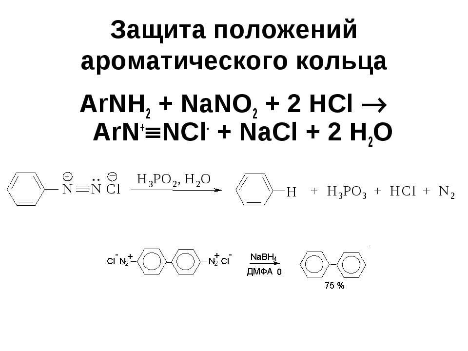 Защита положений ароматического кольца ArNH2 + NaNO2 + 2 HCl ArN+ NCl- + NaCl...
