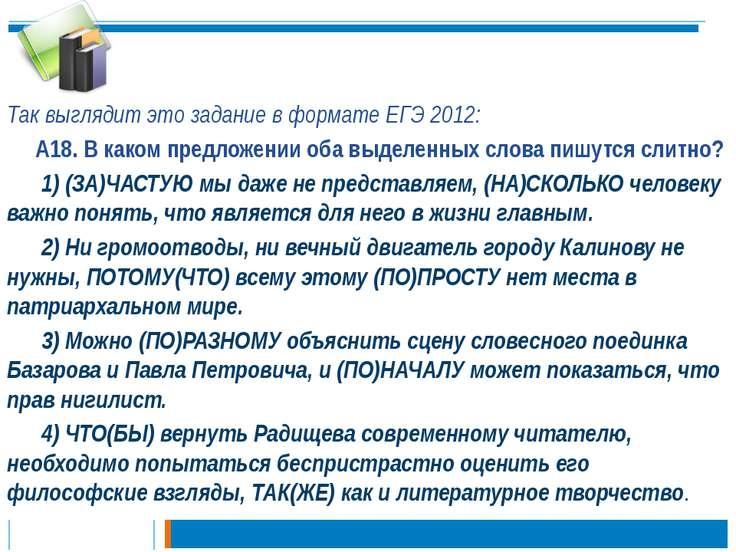 Так выглядит это задание в формате ЕГЭ 2012: А18. В каком предложении оба выд...