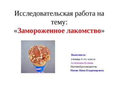 Исследовательская работа на тему: «Замороженное лакомство» Выполнила: ученица...