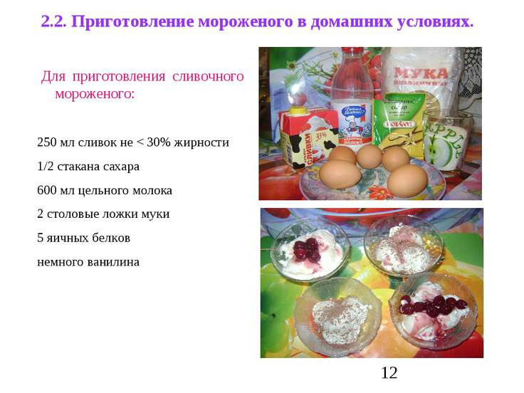 Мороженое рецепт из домашнего молока в домашних  785