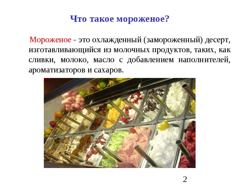 Что такое мороженое? Мороженое - это охлажденный (замороженный) десерт, изгот...