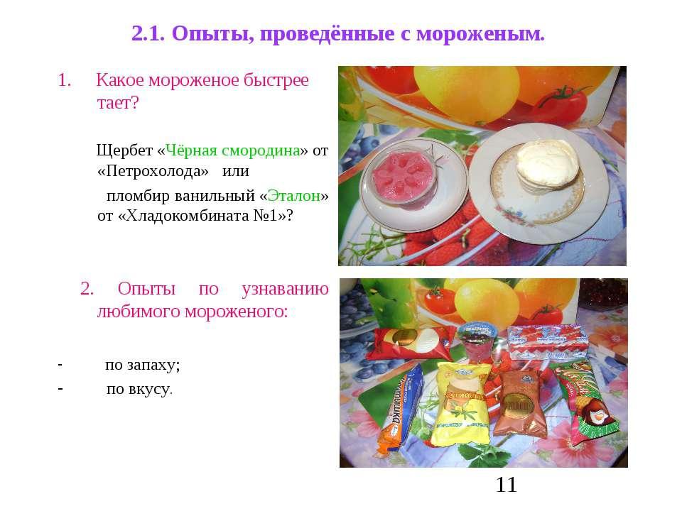 2.1. Опыты, проведённые с мороженым. 1. Какое мороженое быстрее тает? Щербет ...
