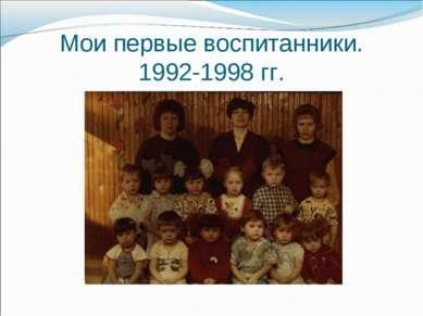 Мои первые воспитанники. 1992-1998 гг.