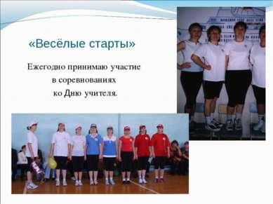«Весёлые старты» Ежегодно принимаю участие в соревнованиях ко Дню учителя.