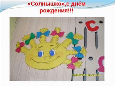 «Солнышко»,с днём рождения!!!
