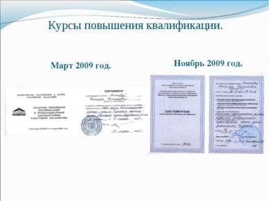 Март 2009 год. Ноябрь 2009 год. Курсы повышения квалификации.