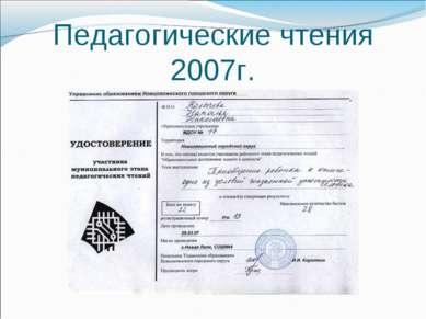 Педагогические чтения 2007г.