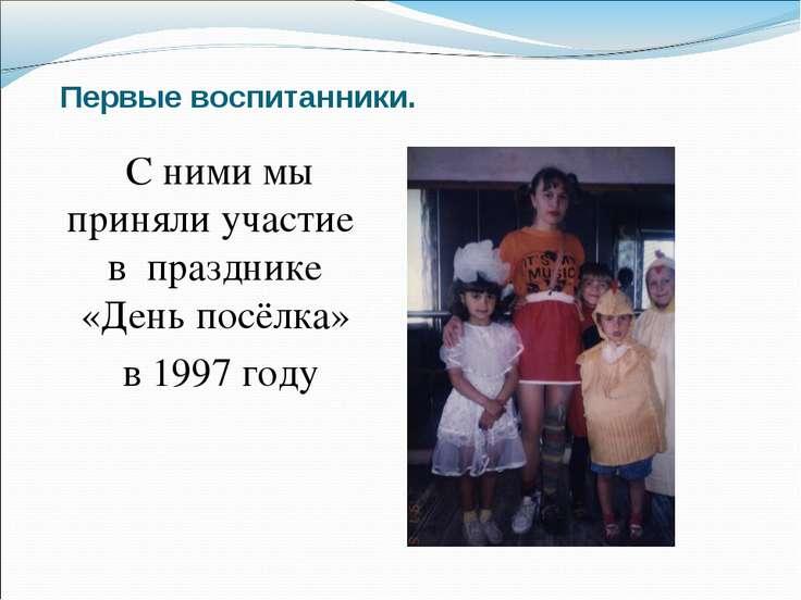 Первые воспитанники. С ними мы приняли участие в празднике «День посёлка» в 1...