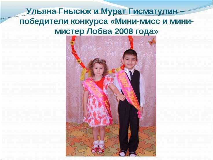 Ульяна Гнысюк и Мурат Гисматулин – победители конкурса «Мини-мисс и мини-мист...