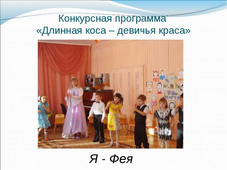 Конкурсная программа «Длинная коса – девичья краса» Я - Фея
