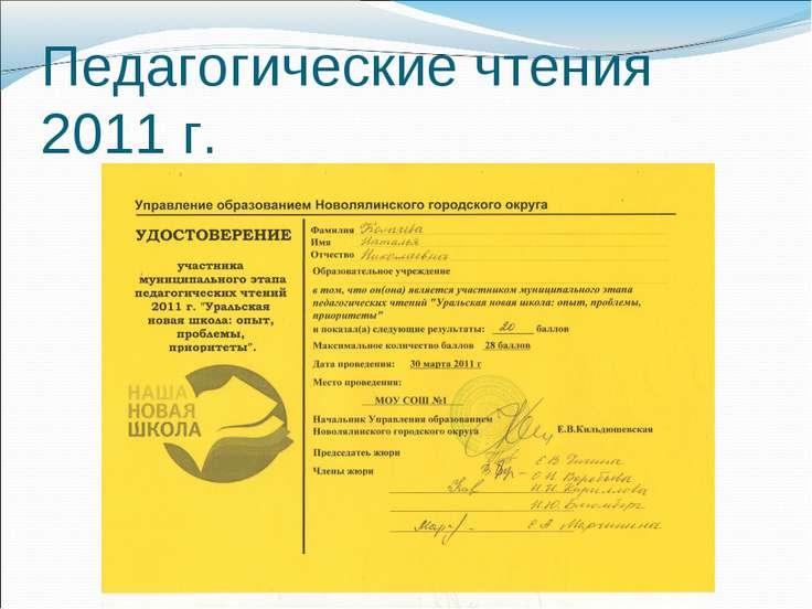Педагогические чтения 2011 г.