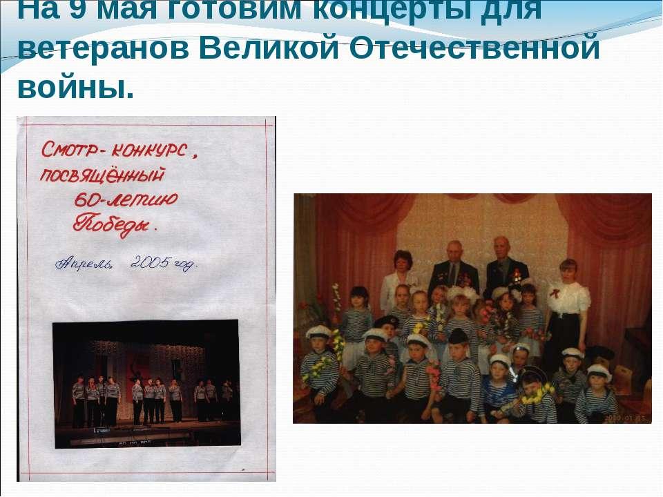 На 9 мая готовим концерты для ветеранов Великой Отечественной войны.