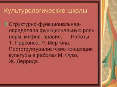 Культурологические школы Структурно-функциональная- определяла функциональную...
