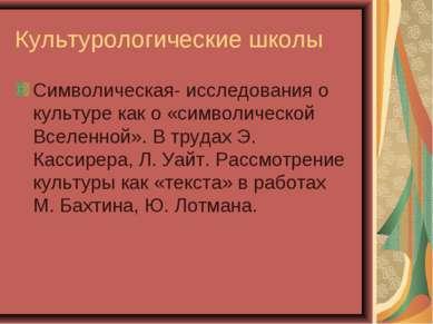 Культурологические школы Символическая- исследования о культуре как о «символ...