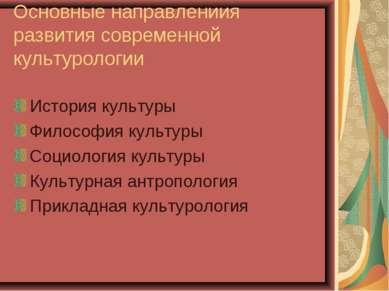 Основные направлениия развития современной культурологии История культуры Фил...