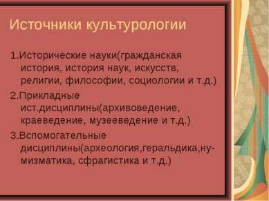 Источники культурологии 1.Исторические науки(гражданская история, история нау...