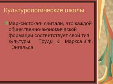 Культурологические школы Марксистская- считали, что каждой общественно-эконом...